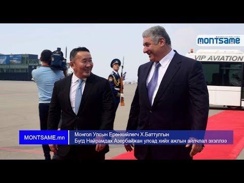 Монгол Улсын Ерөнхийлөгч Х.Баттулгын Бүгд Найрамдах Азербайжан улсад хийх ажлын айлчлал эхэллээ