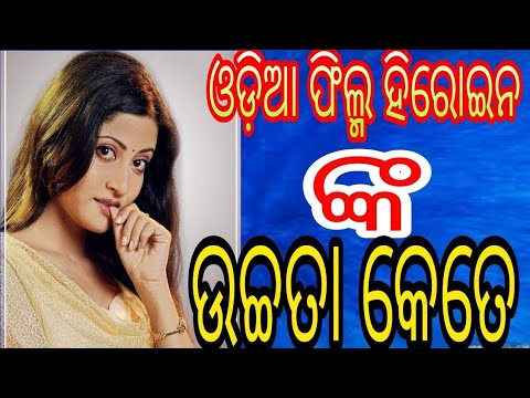 Video Top 10 Odia Actress Real Height || Height Of Odia Heroin || Real Height Of Ollywood Popular Heroin✔️ download in MP3, 3GP, MP4, WEBM, AVI, FLV January 2017
