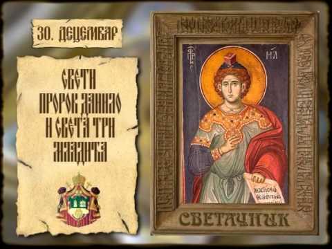 СВЕТАЧНИК 30. ДЕЦЕМБАР