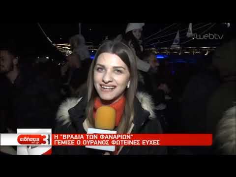 Μάγεψε ο Βόλος – 5.000 Φαναράκια μετέφεραν ευχές στον ουρανό της πόλης | 27/12/2019 | ΕΡΤ