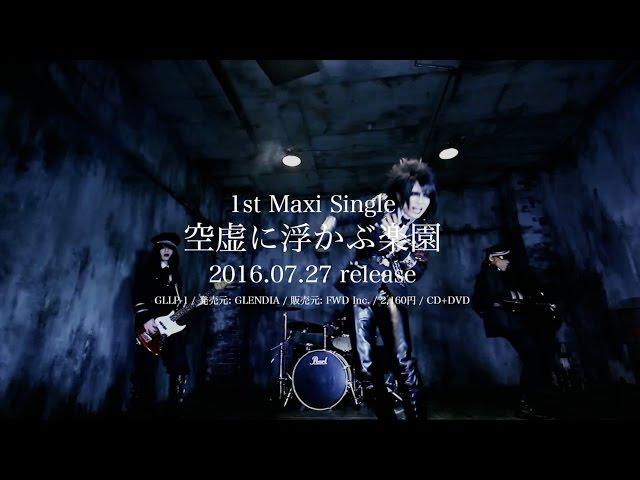 LIKI PROJECT 1st single「空虚に浮かぶ楽園」2016年7月27日発売