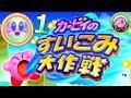 【プラチナ制覇】カービィのすいこみ大作戦 / Kirby's Blowout Blast complete