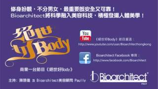 Bioarchitect絕世好Body 2012-05-21 下集 (暗瘡, 皮膚護理)