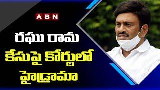 High Drama In Court Over MP Raghurama Krishnam Raju Case | RRR Vs Jagan