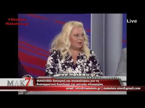 Διαδικτυακό Μακελειό 7 | 28-02-2017