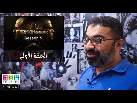 """""""فيلم جامد"""" عن أولى حلقات الموسم الخامس من Prison Break: افتتاحية غير موفقة"""