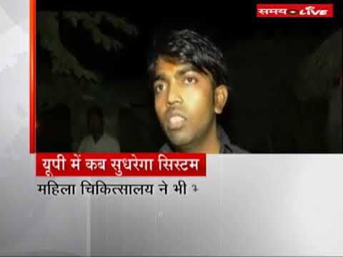 A poor pregnant woman dead due to lack of treatment in government hospital of UP