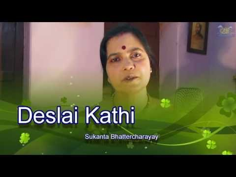 Download Deshlai Kathi (দেশলাই কাঠি) Sukanta Bhattacharya (সুকান্ত ভট্টাচার্য) By Nupur Mukherjee HD Mp4 3GP Video and MP3