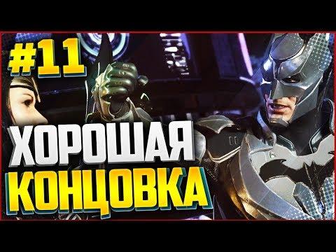 INJUSTICE 2 Прохождение на русском #11 - ХОРОШАЯ КОНЦОВКА I БЭТМАН