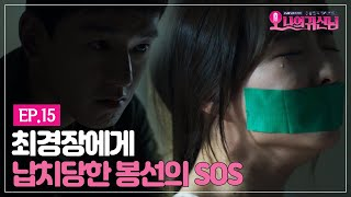 Nonton Oh My Ghost                                Sos 150821 Ep 15 Film Subtitle Indonesia Streaming Movie Download