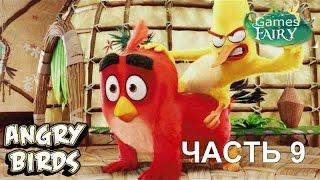 ЗЛЫЕ ПТИЧКИ - Angry Birds - Энгри Бердс - ...
