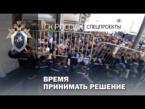 СК сделали видео, где рассказывают, почему митинги - плохо и что из-за них молодёжь ломает себе судьбы