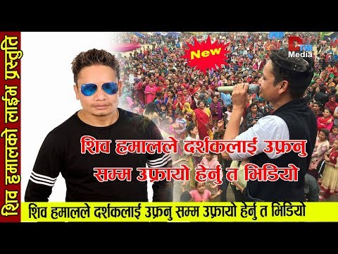(चर्चित लोक तथा दोहोरी गायक शिव हमालले दर्शकलाई उफ्रनु सम्म उफ्रायो हेर्नु त भिडियो | Shiva hamal - Duration: 14 ...)