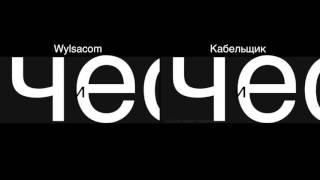 Wylsacom VS Кабельщик — НЕ МОРГАЙ! Новый Скандал и Хайп на YouTube! Какой Итог? Суд с Гагатуном!