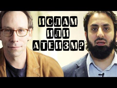 Дебаты Лоуренса Краусса и Хамзы Тзортзиса на тему «Ислам или Атеизм: в чем больше смысла»