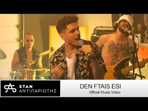 STAN -  Δεν Φταις Εσύ | Den Ftais Esi (Official Music Video)