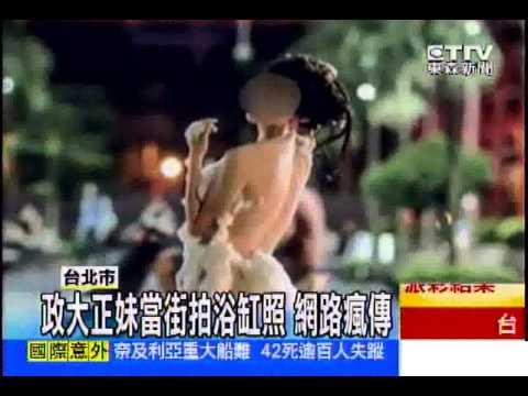 政大正妹林亮亮當街全裸拍浴缸照,網路瘋傳!