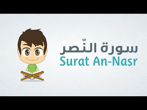 Quran for Kids: Learn Surat An-Nasr - 110 - القرآن الكريم للأطفال: تعلّم سورة النّصر
