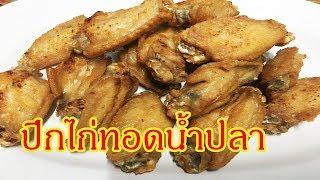 ปีกไก่ทอดน้ำปลา Fried chicken wings with fish sauce ทำง่ายๆแซ่บอีกต่างหาก