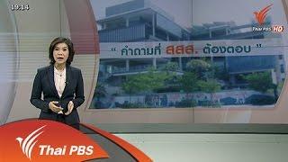 วาระประเทศไทย - คำถามที่ สสส. ต้องตอบ