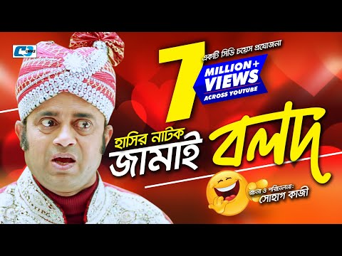 Download Jamai Bolod | Bangla Comedy Natok | Aa Kho Mo Hasan | Nisha | Hayder | Shohag Kazi | Comedy Natok hd file 3gp hd mp4 download videos
