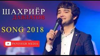 Шахриёр Давлатов - Ваъда бидех (Клипхои Точики 2018)