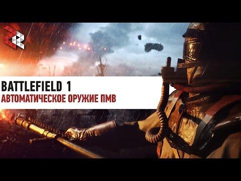 Battlefield 1 | Автоматическое оружие ПМВ
