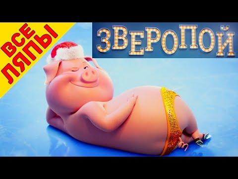 24 ляпа в мультфильме Зверопой - Народный КиноЛяп
