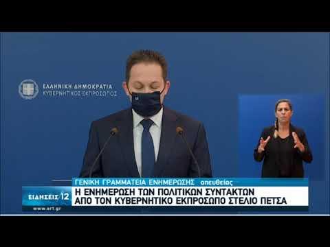 Σ.Πέτσας | Ενημέρωση των Πολιτικών Συντακτών | 28/09/2020 | ΕΡΤ