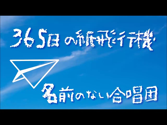 365日の紙飛行機(混声四部合唱・アカペラ)~名前のない合唱団
