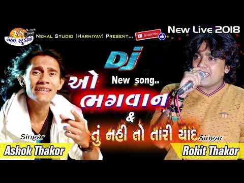 Video Rohit Thakor & Ashok Thakor π 2018 Live Song...                           Mरશીલજ_વાડા download in MP3, 3GP, MP4, WEBM, AVI, FLV January 2017