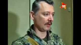Video Igor STRELKOV Commander of Eastern Ukraine Militia Urgent Messag