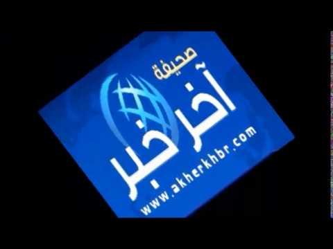 صحيفة آخر خبر : تصميم الإعلامية معنا من دولة الجزائر : فتيحة مداني