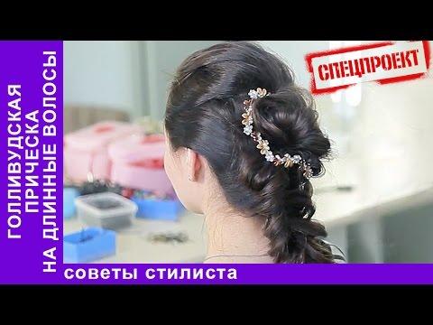 Голливудская Прическа на Длинные Волосы. Советы стилиста. StarMedia
