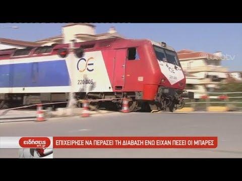 Τρίκαλα τρένο παρέσυρε ΙΧ| 26/10/2019 | ΕΡΤ