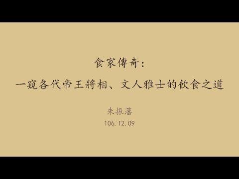 20171209高雄市立圖書館岡山講堂—朱振藩:食家傳奇:一窺各代帝王將相、文人雅士的飲食之道
