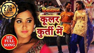 Video Coolar Kurti Me - Deewanapan - Full Video Song - Khesari Lal Yadav - Kajal Raghwani - Bhojpuri 2018 MP3, 3GP, MP4, WEBM, AVI, FLV Oktober 2018