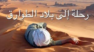Video أطلانتس المفقودة في صحراء الجزائر -  إبراهيم سرحان MP3, 3GP, MP4, WEBM, AVI, FLV November 2018