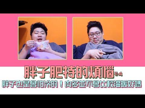 【胖子肥特的煩惱#4】胖子也是會怕冷的!肉多並不會比較溫暖好嗎?