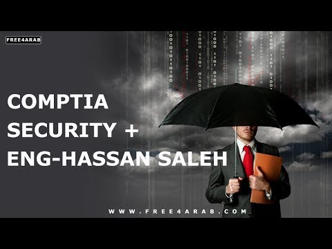32-CompTIA Security + (Lecture 32) By Eng-Hassan Saleh   Arabic