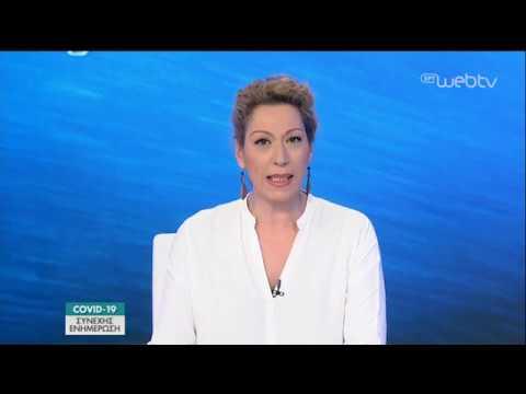 Ενημερωτική Εκπομπή για τον Covid-19 |  05/05/2020 | ΕΡΤ