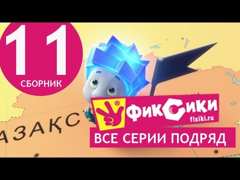 Новые МультФильмы - Мультик Фиксики - Все серии подряд - Сборник 11 (серии 63-68) - DomaVideo.Ru