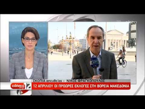 Παραίτηση Ζάεφ στις 3 Ιανουαρίου –Υπηρεσιακή κυβέρνηση ως τις 12 Απριλίου  | 21/10/2019 | ΕΡΤ