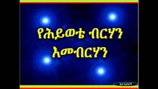 Ye Hiwot Berhan - Begena Zelsegna