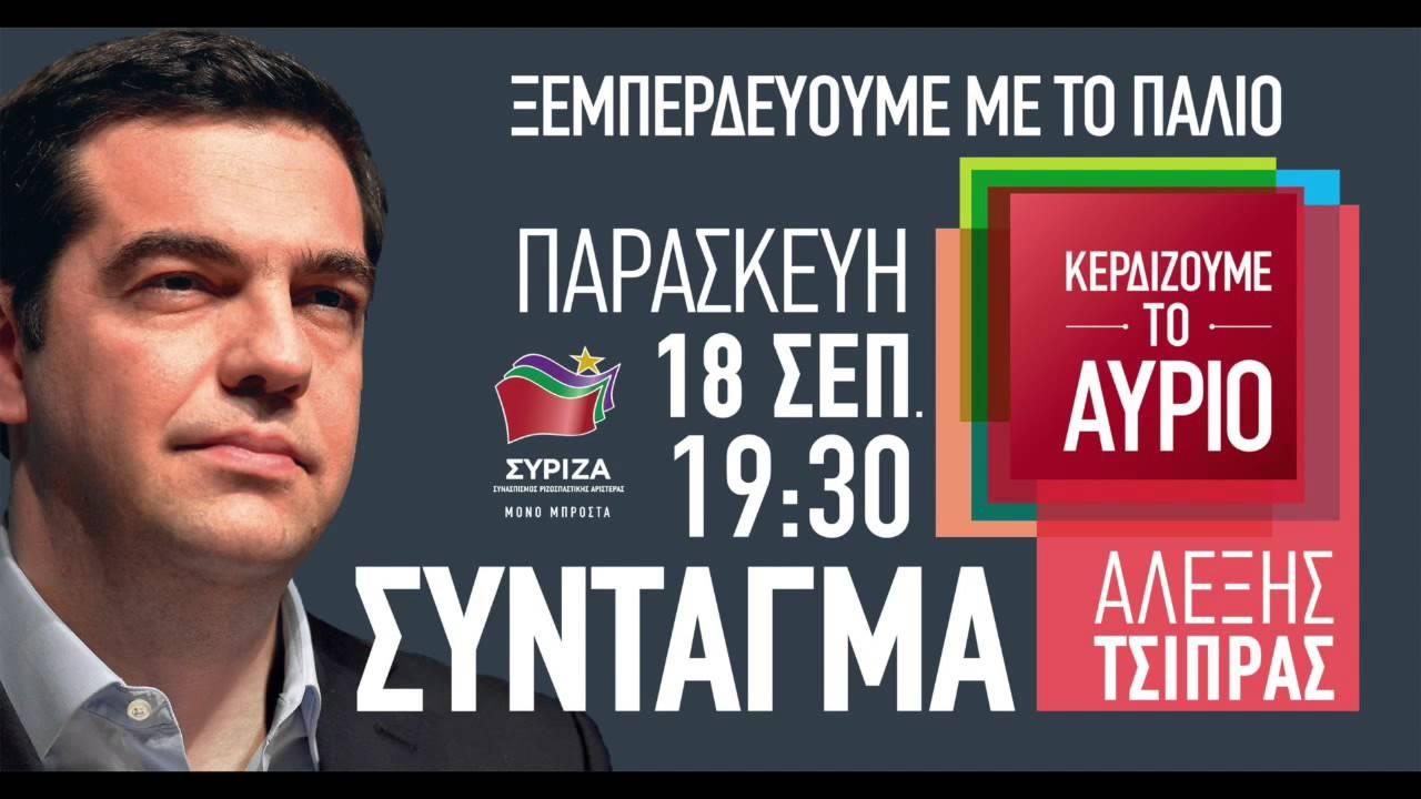 Κεντρική Προεκλογική Συγκέντρωση ΣΥΡΙΖΑ