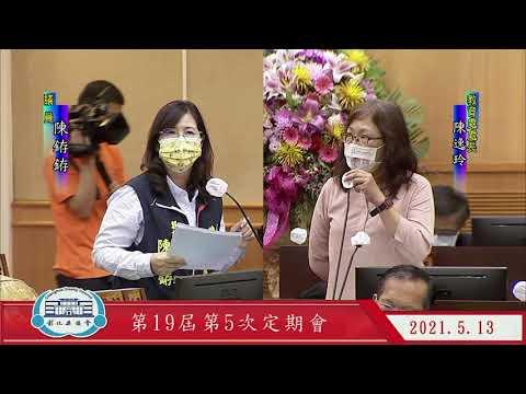1100513彰化縣議會第19屆第5次定期會(另開Youtube視窗)