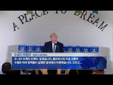 '힐러리 비판하다...' 제지당한 트럼프  9.15.16 KBS America News