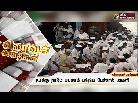 Speed-News-17-08-2016-Puthiyathalaimurai-TV