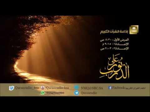 [121] نور على الدرب الشيخ عبدالعزيز بن عبدالله آل الشيخ