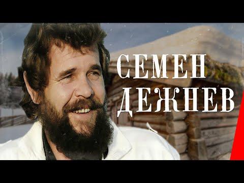 Семен Дежнев (1983)